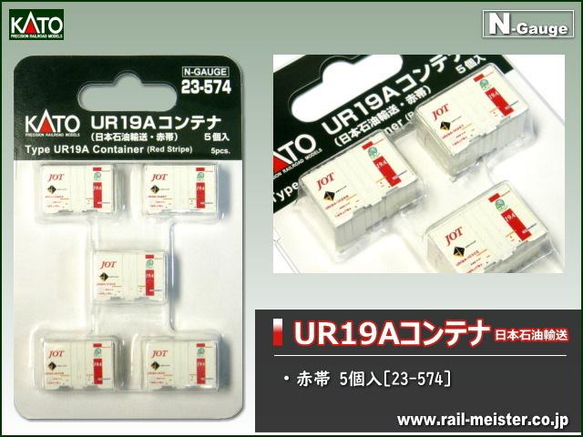 KATO UR19Aコンテナ 日本石油輸送・赤帯 5個入[23-574]