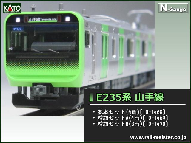 KATO E235系 山手線 基本+増結A+増結B 11両組[10-1468/10-1469/10-1470]