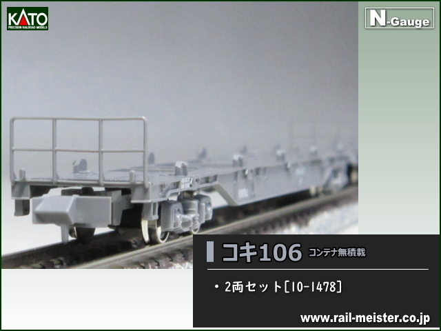 KATO コキ106 コンテナ無積載 2両セット[10-1478]