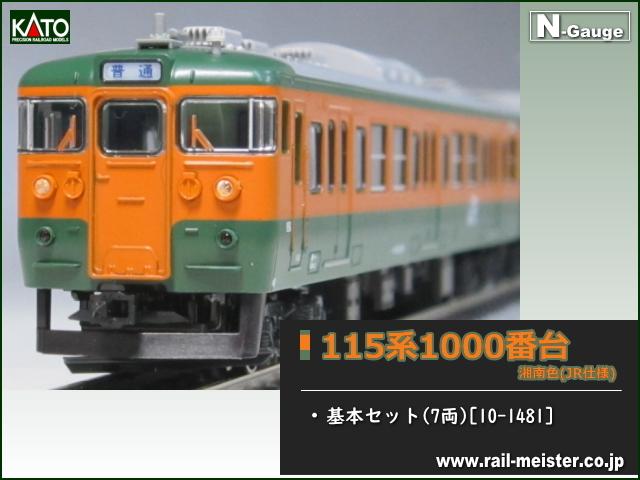 KATO 115系1000番台 湘南色(JR仕様) 基本セット(7両)[10-1481]