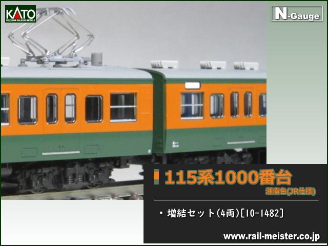 KATO 115系1000番台 湘南色(JR仕様) 増結セット(4両)[10-1482]