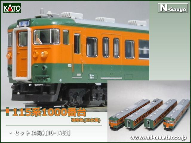 KATO 115系1000番台 湘南色(JR仕様) セット(4両)[10-1483]