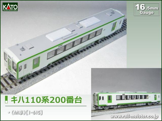 KATO キハ110系200番台(M車)[1-615]