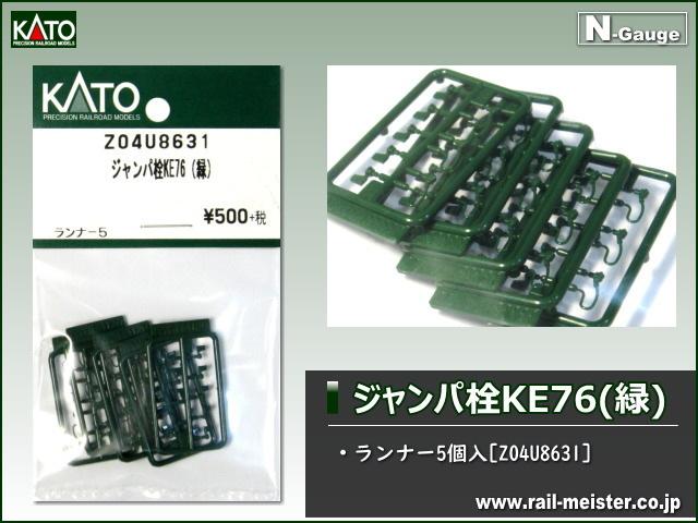 KATO ジャンパ栓KE76(緑) ランナー5個入[Z04U8631]