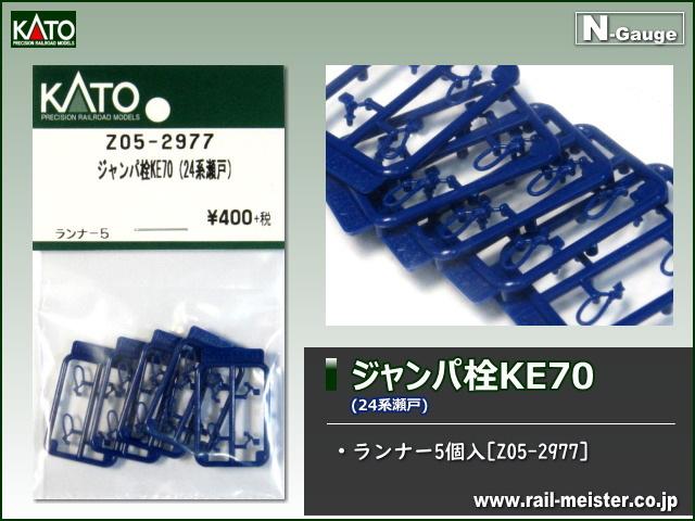 KATO ジャンパ栓KE70(24系瀬戸) ランナー5個入[Z05-2977]