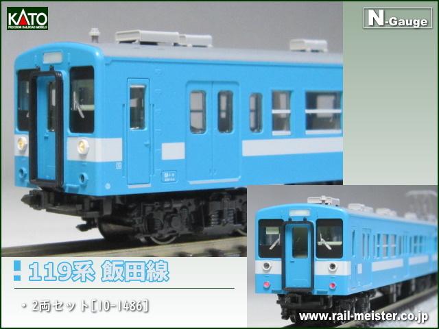 KATO 119系 飯田線 2両セット[10-1486]