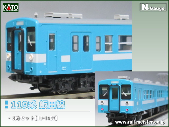 KATO 119系 飯田線 3両セット[10-1487]