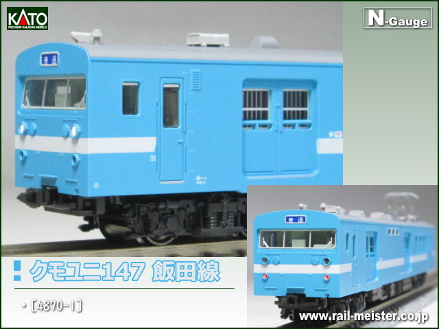 KATO クモユニ147 飯田線[4870-1]