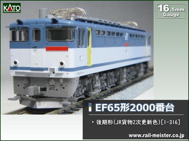 KATO EF65形2000番台 後期形(JR貨物2次更新色)[1-316]