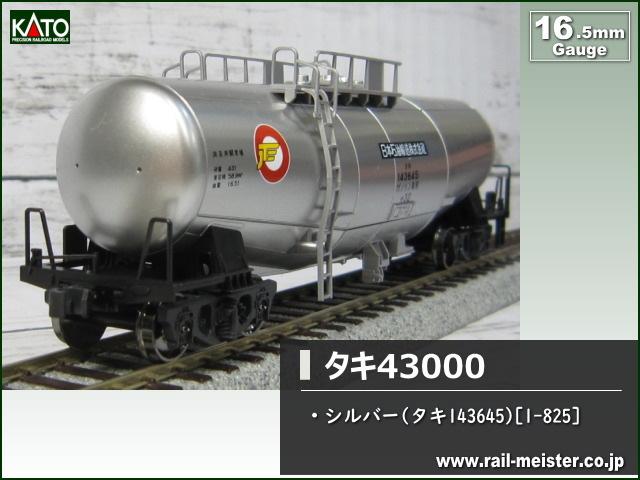 KATO タキ43000 シルバー(タキ143645)[1-825]