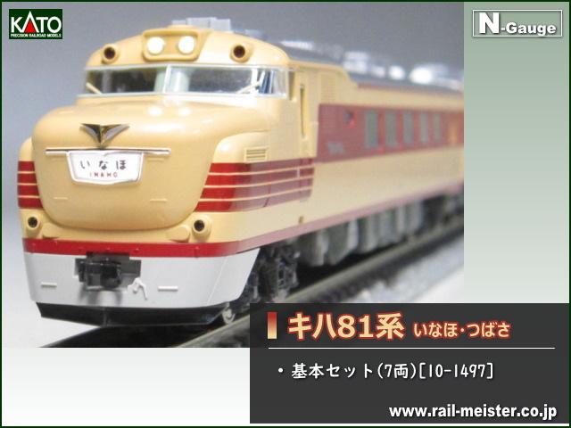 KATO キハ81系 いなほ・つばさ 基本セット(7両)[10-1497]