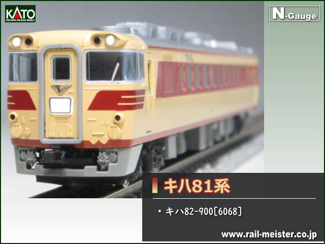 KATO キハ81系キハ82-900[6068]