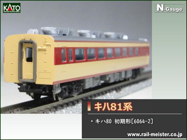 KATO キハ81系キハ80 初期形[6064-2]