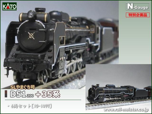 KATO D51-200+35系 SLやまぐち号 6両セット[10-1499]