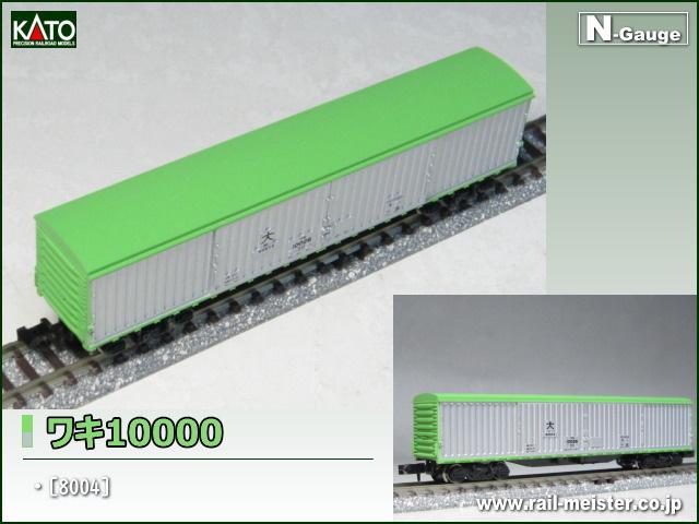 KATO ワキ10000[8004]