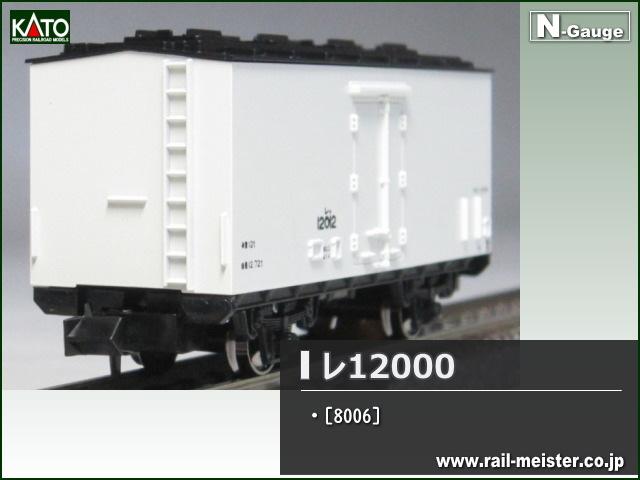 KATO レ12000[8006]