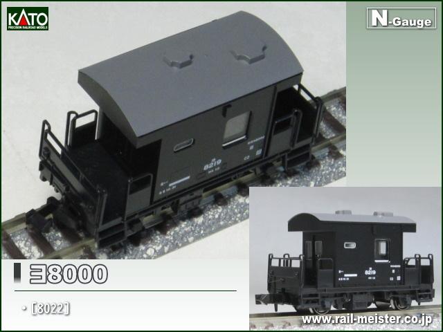 KATO ヨ8000[8022]