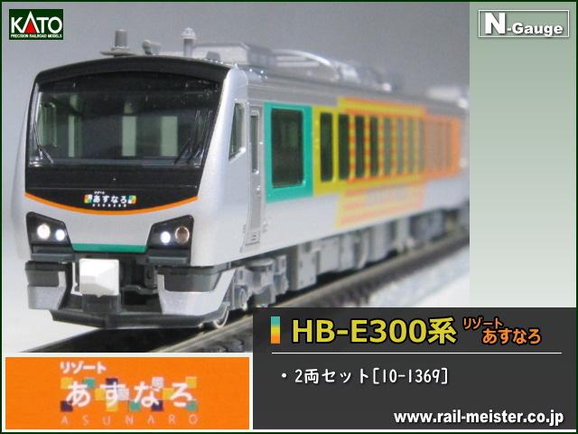 KATO HB-E300系 リゾートあすなろ 2両セット[10-1369]