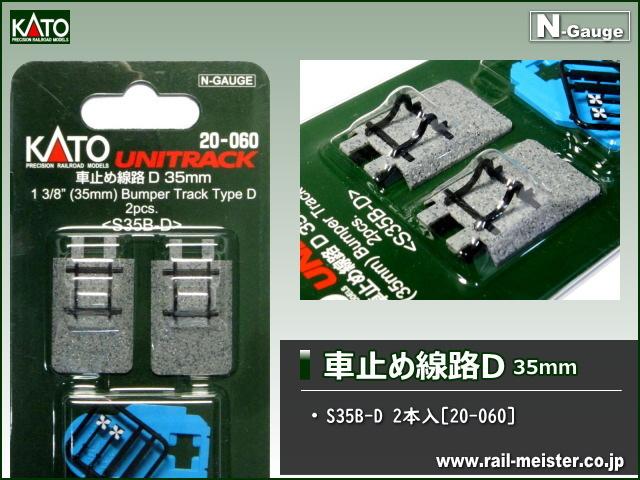 KATO 車止め線路D 35mm(S35B-D) 2本入[20-060]