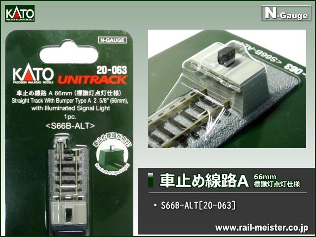 KATO 車止め線路A 66mm(S66B-ALT)(標識灯点灯仕様)[20-063]