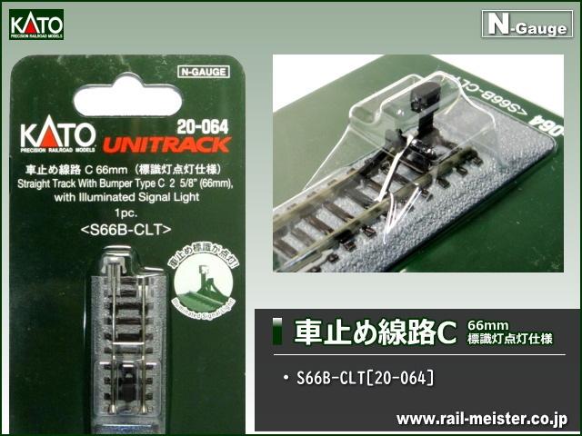KATO 車止め線路C 66mm(S66B-CLT)(標識灯点灯仕様)[20-064]