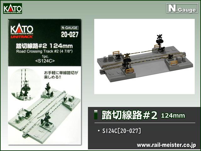 KATO 踏切線路#2 124mm(S124C)[20-027]
