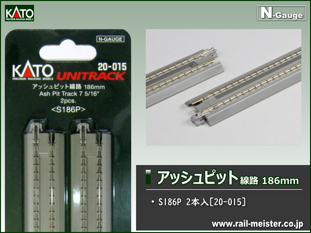 KATO アッシュピット線路 186mm(S186P) 2本入[20-015]