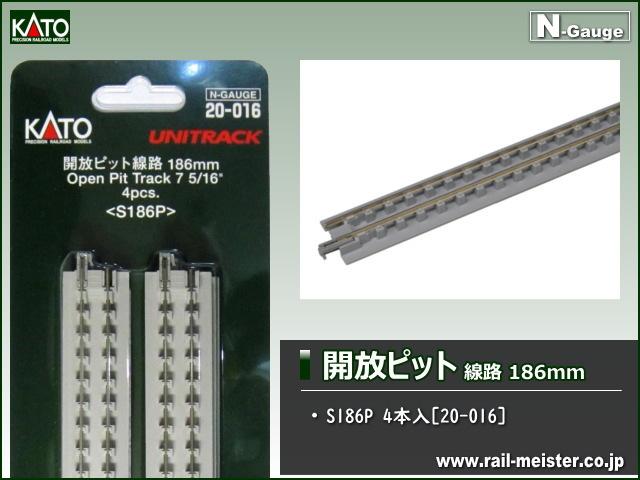 KATO 開放ピット線路 186mm(S186P) 4本入[20-016]