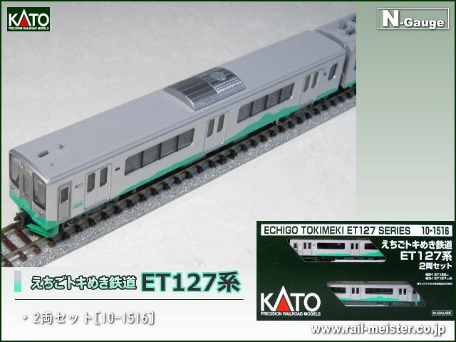 KATO えちごトキめき鉄道ET127系 2両セット[10-1516]