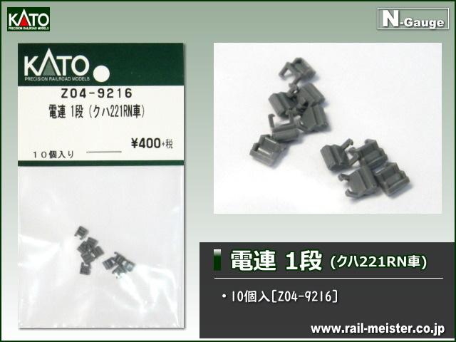 KATO 電連 1段(クハ221RN車)[Z04-9216]