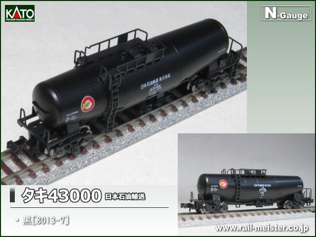 KATO タキ43000 日本石油輸送(黒)[8013-7]