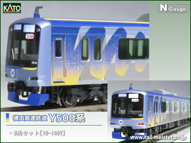 KATO 横浜高速鉄道Y500系 8両セット[10-1459]