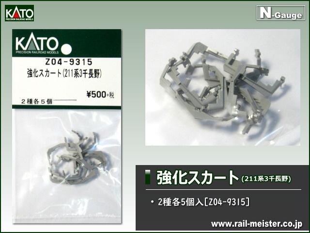 KATO 強化スカート(211系3千長野) 2種各5個入[Z04-9315]