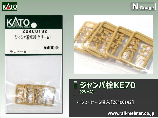 KATO ジャンパ栓KE70(クリーム)[Z04C0192]