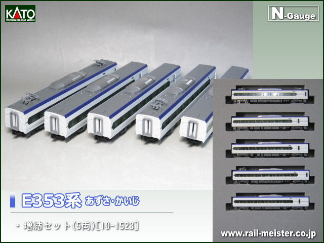 KATO E353系 あずさ・かいじ 基本(4両)+増結(5両)[10-1522/10-1523]