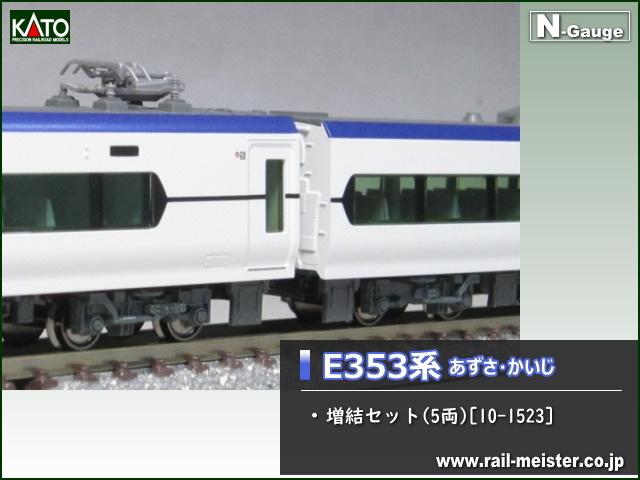 KATO E353系 あずさ・かいじ 増結セット(5両)[10-1523]
