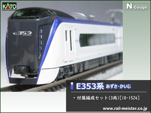 KATO E353系 あずさ・かいじ 付属編成セット(3両)[10-1524]