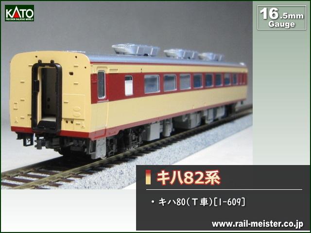 KATO キハ82系キハ80(T車)[1-609]