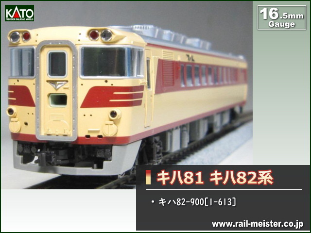 KATO キハ81・キハ82系キハ82-900[1-613]