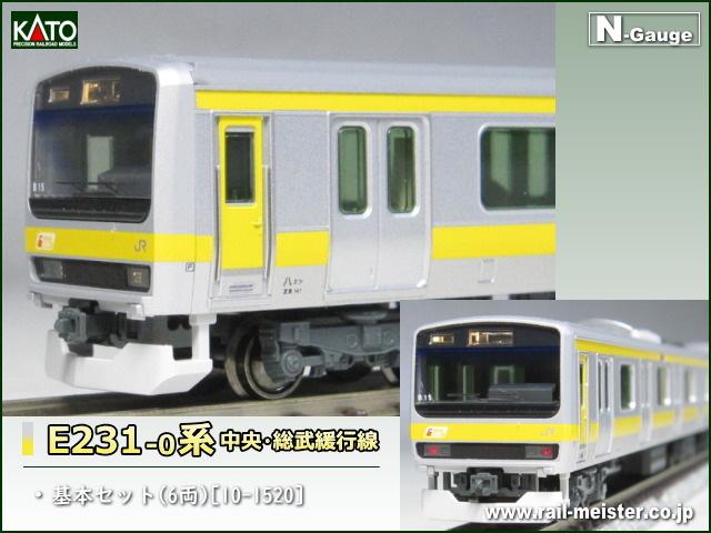 KATO E231系0番台 中央・総武緩行線 基本セット(6両)[10-1520]