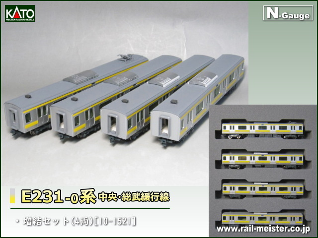 KATO E231系0番台 中央・総武緩行線 増結セット(4両)[10-1521]