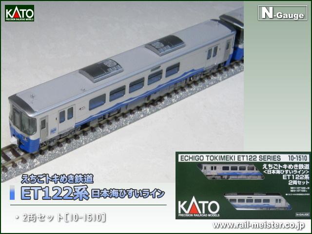 KATO えちごトキめき鉄道 日本海ひすいライン ET122系 2両セット[10-1510]