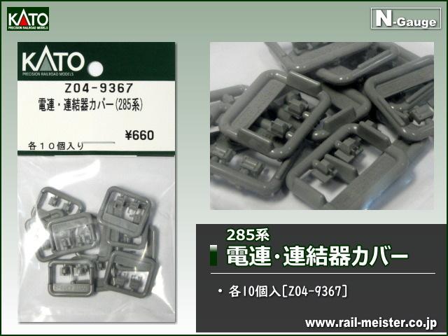 KATO 電連・連結器カバー(285系)[Z04-9367]