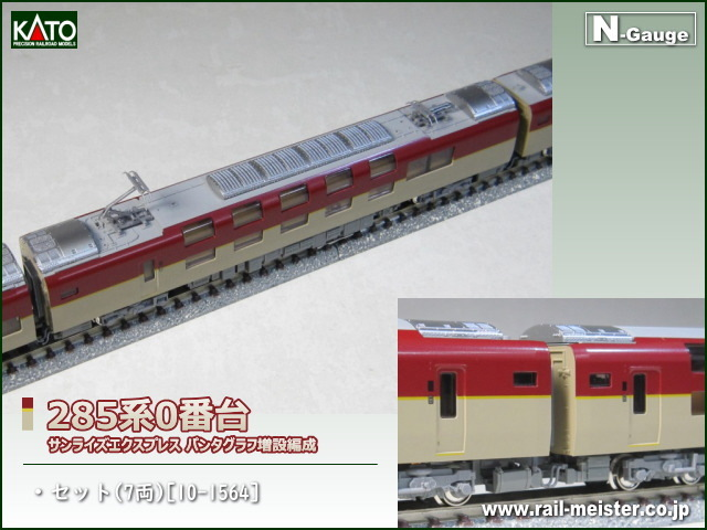 KATO 285系0番台 サンライズエクスプレス パンタグラフ増設編成 セット(7両)[10-1564]