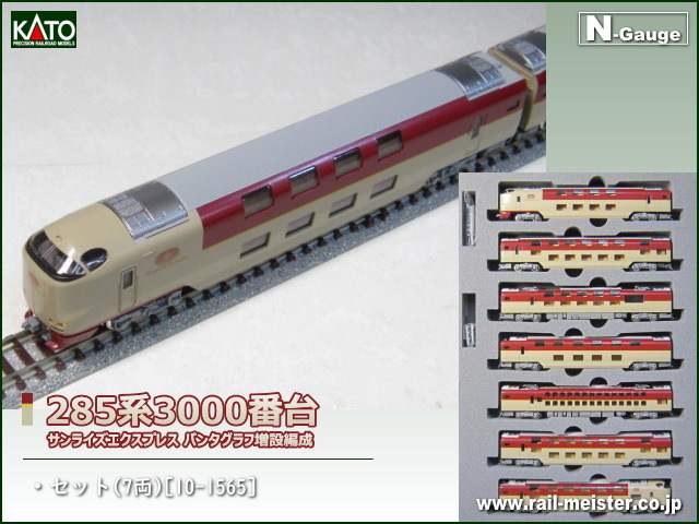 KATO 285系3000番台 サンライズエクスプレス パンタグラフ増設編成 セット(7両)[10-1565]