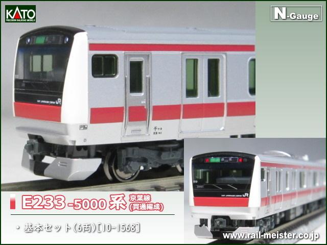 KATO E233系5000番台 京葉線(貫通編成) 基本セット(6両)[10-1568]