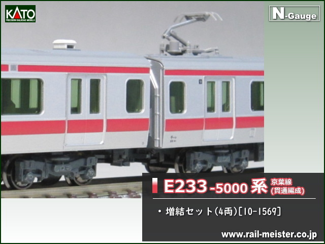 KATO E233系5000番台 京葉線(貫通編成) 増結セット(4両)[10-1569]