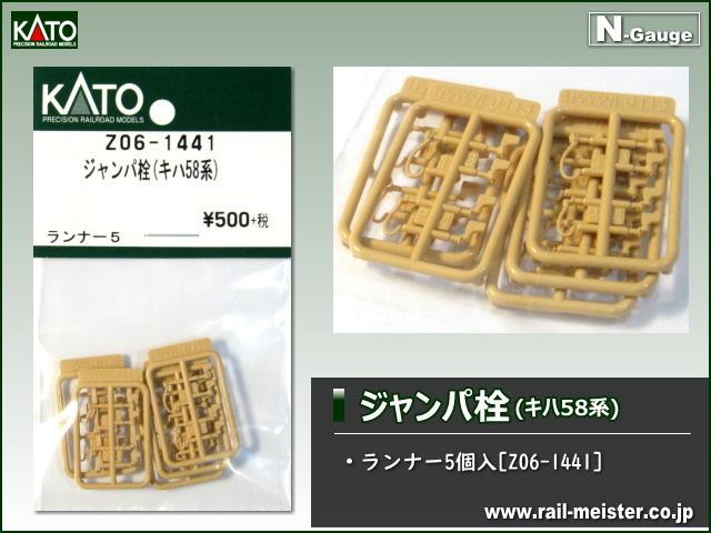 KATO ジャンパ栓(キハ58系)[Z06-1441]