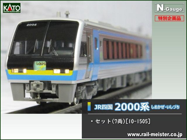 KATO JR四国2000系 しおかぜ・いしづち セット(7両)[特別企画品][10-1505]