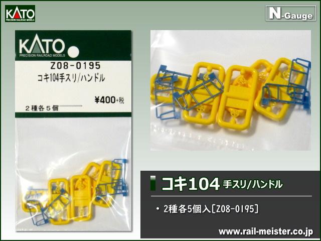 KATO コキ104 手スリ/ハンドル[Z08-0195]